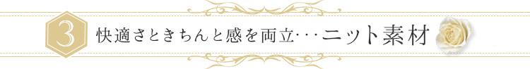 ホテル・プランナー制服 ニットジャケット
