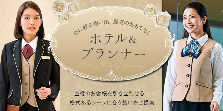 ホテル・プランナー制服特集