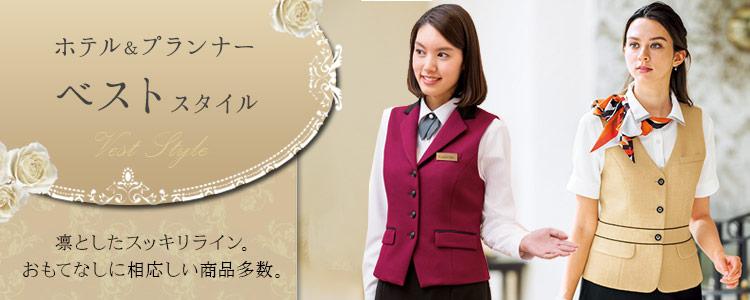 ホテル・プランナー制服 おすすめのベスト特集