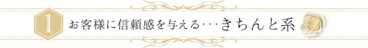 ホテル・プランナー制服 きちんと系ベスト