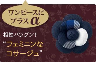 EN JOIE(アンジョア) 21-OP157