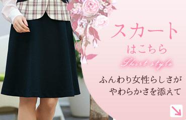 ジャケットに合う事務服スカート