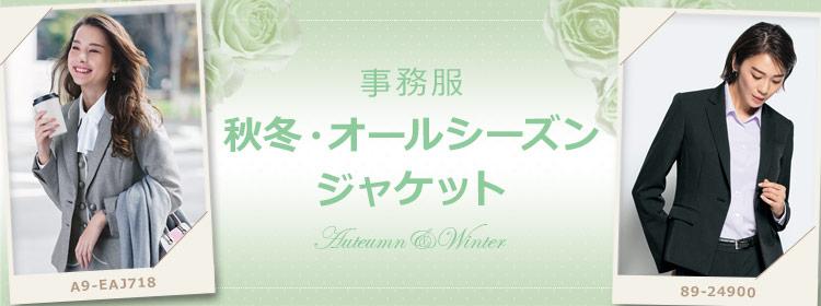 事務服秋冬(オールシーズン)ジャケット