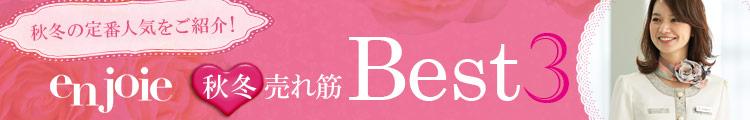 EN JOIE(アンジョア)事務服 売れ筋ベスト3