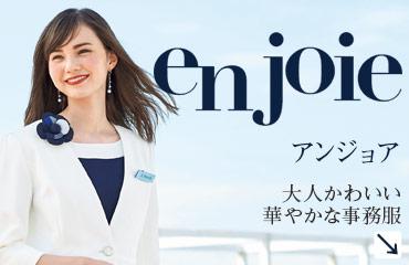 EN JOIE(アンジョア)事務服