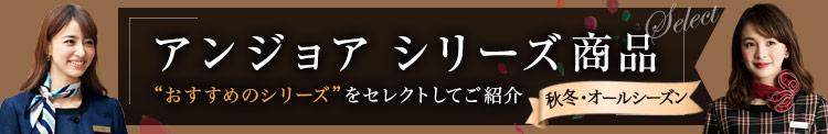 EN JOIE(アンジョア) シリーズ商品(秋冬・オールシーズン)