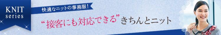 ALPHAPIER(アルファピア)事務服 春夏新作ニットシリーズ
