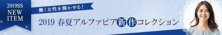 ALPHAPIER(アルファピア)事務服 春夏新作コレクション