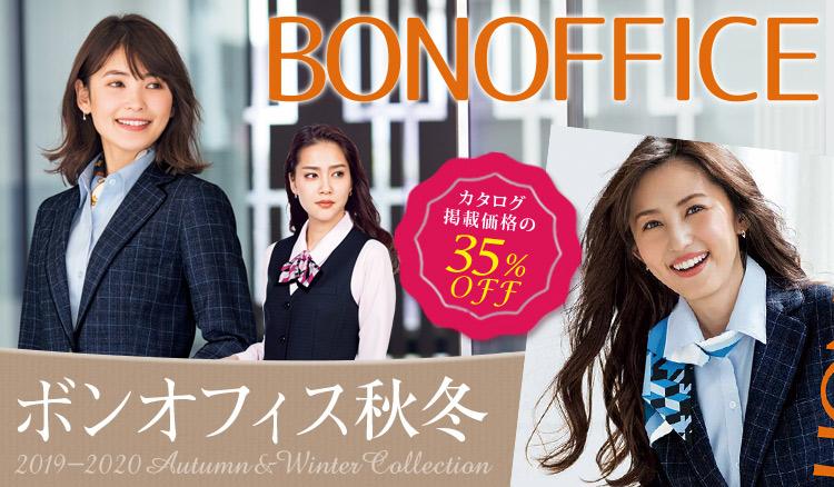 BONMAX(ボンマックス/ボンオフィス)事務服 秋冬