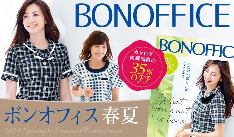 BONMAX(ボンマックス/ボンオフィス)事務服 春夏のベスト・オーバーブラウス・ワンピースなど高機能で人気のオフィス制服