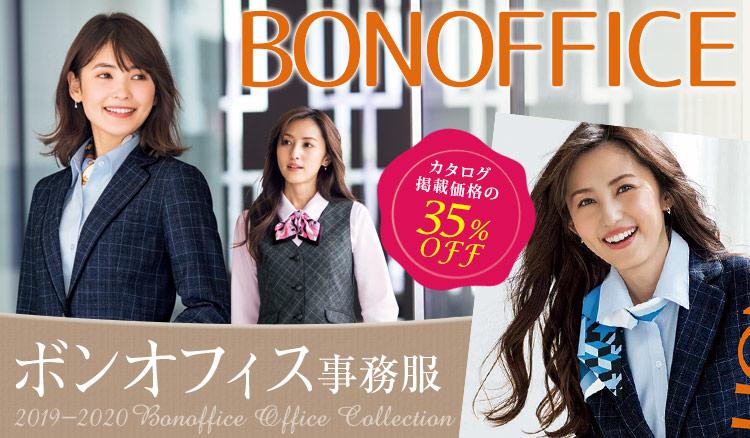 BONMAX(ボンマックス/ボンオフィス)事務服 トップ