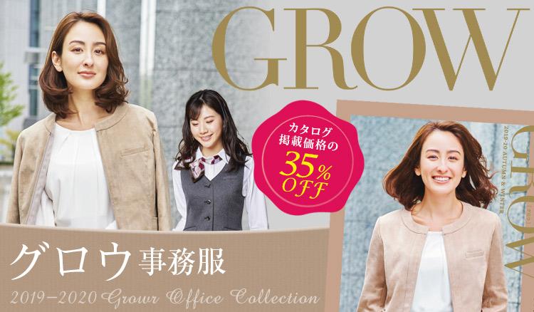 GROW(グロウ)事務服 可愛さ、快適さを追求したオフィユニフォーム