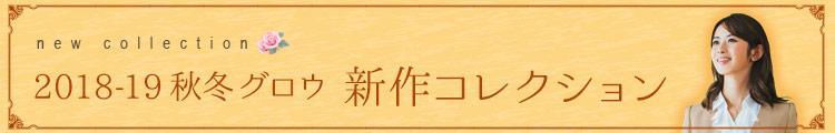 GROW(グロウ)事務服 秋冬新作コレクション
