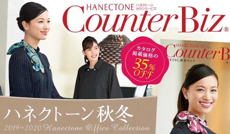 HANECTONE(ハネクトーン)事務服 秋冬のオフィス制服