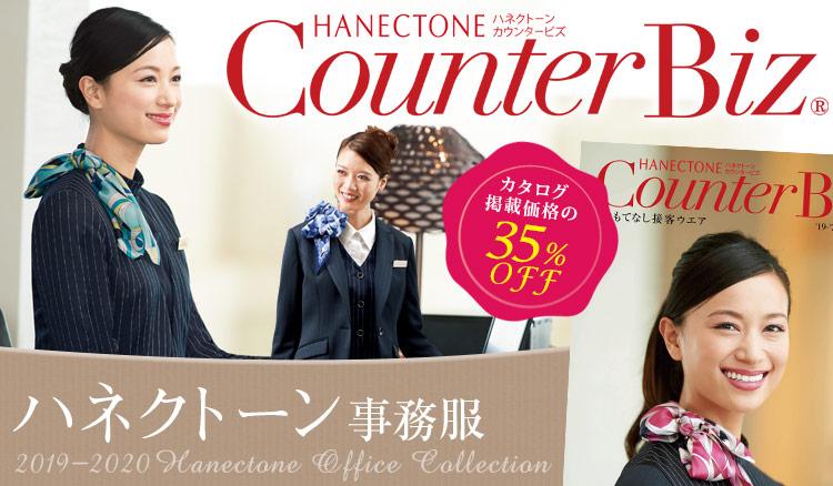 HANECTONE(ハネクトーン)事務服