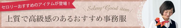 SELERY(セロリー)事務服 新作
