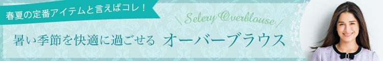 SELERY(セロリー)事務服 オーバーブラウス