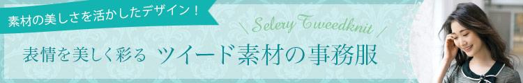 SELERY(セロリー)事務服 ツイードニット