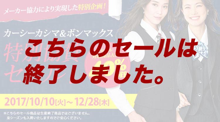 カーシーカシマ(enjoy)・BONMAX(ボンマックス)事務服セール