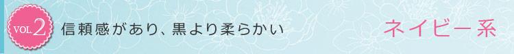 紺・ネイビー系の医療事務制服
