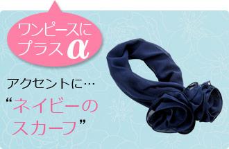 医療事務制服 スカーフ(21-OP154)