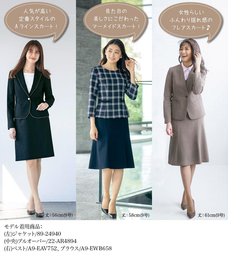 丈の長い事務服スカート