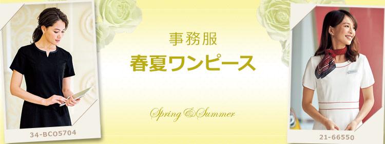 春夏ワンピース