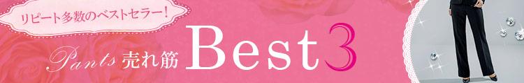 お客さまからの人気が高い、おすすめの事務服パンツ BEST3