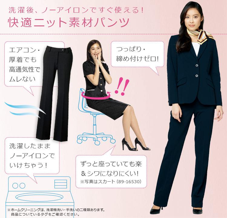 快適ニットのパンツ 人気のオフィス制服