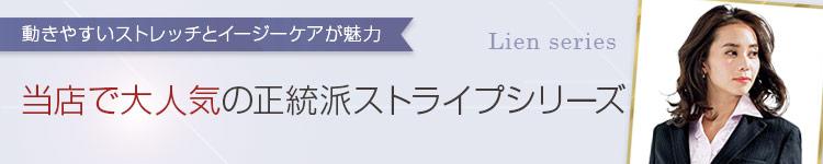 リーズナブルな事務服 Lienシリーズ