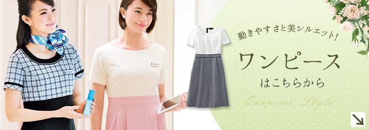 ショップ・サロン制服 おすすめの  ワンピース特集