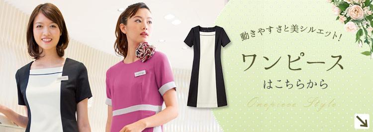 ショップ・サロン制服 おすすめのワンピース特集
