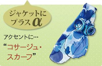 ショップ・サロン制服に合う、お  すすめのスカーフ