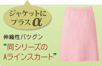 ショップ・サロン制服に合う、おすすめのスカート