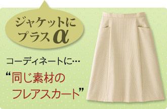 ショップ・サロン制服に合う、お  すすめのスカート