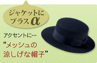 ショップ・サロン制服に合う、おすすめの帽子