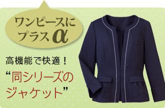 ショップ・サロン制服 ジャケット
