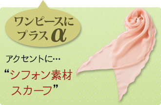 ショップ・サロン制服に合う  、おすすめのスカーフ
