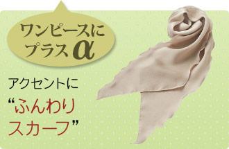 ショップ・サロン制服に合う、おすすめのスカーフ