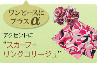 ショップ・サロン制服に合うスカーフ+リングコサージュ
