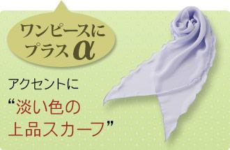 ショップ・サロン制服に合うスカーフ