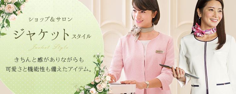 ショップ・サロン制服 おすすめのジャケット特集