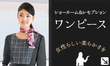 ショールーム・レセプション制服 ワンピース