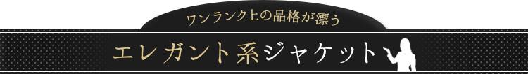 ショールーム・レセプション制服 人気の品格漂うエレガント系ジャケット