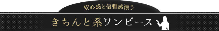 ショールーム・レセプション制服 きちんと系ワンピース