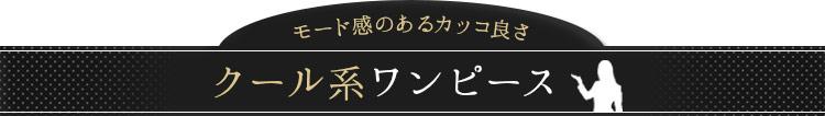 ショールーム・レセプション制服 クール系ワンピース