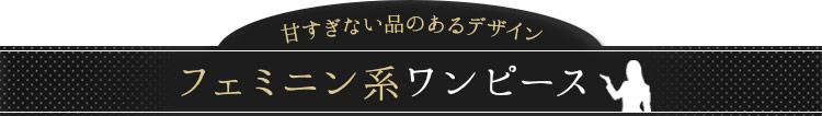 ショールーム・レセプション制服 フェミニン系ワンピース