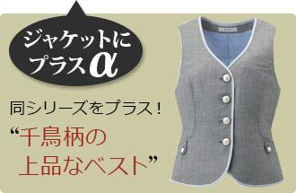 カーシーカシマ(enjoy)の事務服 A9-EAV719