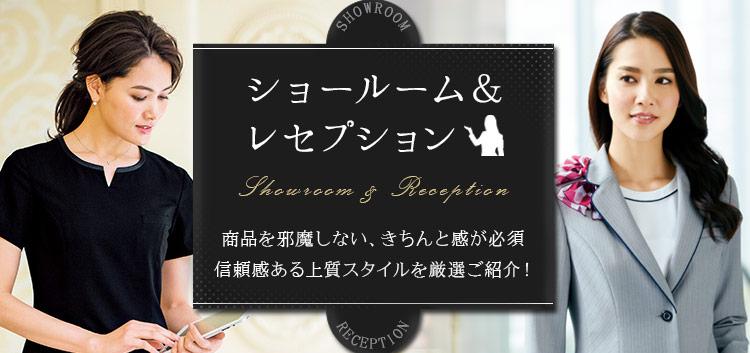 ショールーム・レセプション制服特集