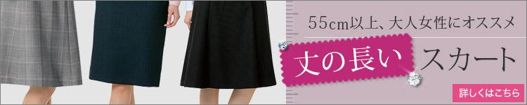 丈の長いスカートページバナー